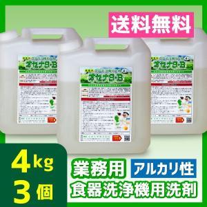 業務用食器洗浄機用洗剤 4kg 3個 アルカリ性 送料無料 食洗器 オセナS-B|meikenshop
