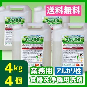 業務用 食器洗浄機 食洗器 洗剤 送料無料 4kg 4個 アルカリ性 オセナS-B|meikenshop