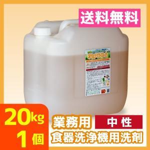 業務用食器洗浄機用洗剤 20kg 1個 中性 送料無料 食洗器 オセナS-B-A|meikenshop