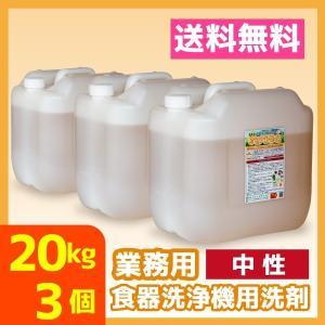 業務用 食器洗浄機 食洗器 洗剤 送料無料 20kg 3個 中性 オセナS-B-A|meikenshop