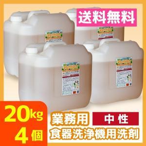 業務用食器洗浄機用洗剤 20kg 4個 中性 送料無料 食洗器 オセナS-B-A|meikenshop