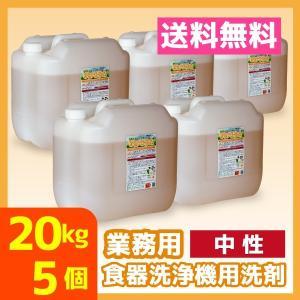 業務用食器洗浄機用洗剤 20kg 5個 中性 送料無料 食洗器 オセナS-B-A|meikenshop