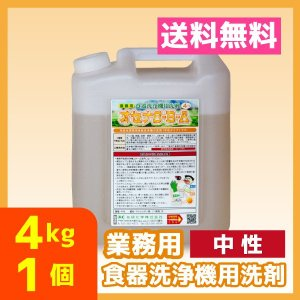 業務用食器洗浄機用洗剤 4kg 2個 中性 送料無料 食洗器 オセナS-B-A|meikenshop