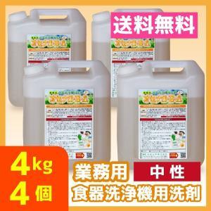 業務用食器洗浄機用洗剤 4kg 4個 中性 送料無料 食洗器 オセナS-B-A|meikenshop