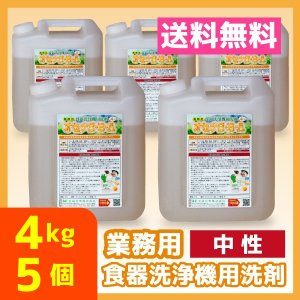 業務用食器洗浄機用洗剤 4kg 5個 中性 送料無料 食洗器 オセナS-B-A|meikenshop