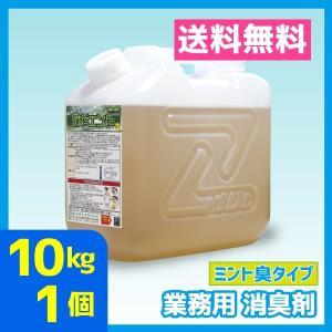 高性能消臭剤 弱アルカリ性 10kg 1個 ミント臭タイプ 送料無料 強力 オドエント|meikenshop