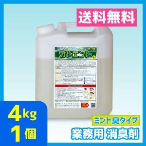 高性能消臭剤 弱アルカリ性 4kg 1個 ミント臭タイプ 送料無料 強力 オドエント|meikenshop