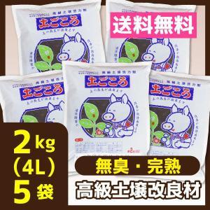 無臭完熟堆肥 高級土壌改良材 2kg(4L) 5袋 土ごころスーパー 室内 扱いやすい 菜園 プランター|meikenshop