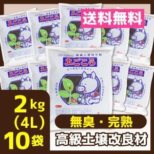 無臭完熟堆肥 高級土壌改良材 2kg(4L) 10袋 土ごころスーパー 室内 扱いやすい 菜園 プランター|meikenshop