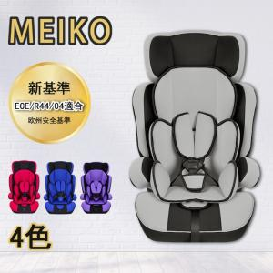 MEIKO 新基準 ECE R44/04 適合 値段 品質 ベビーシート チャイルドシート ジュニアシート ブースターシート ベルト式 赤 グレー 9ヶ月 12歳 9kg 36kg まで