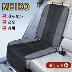 MEIKO チャイルドシートマット カーシートカバー 車保護シート シートカバー 滑り止め 傷防止 ...