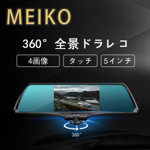 ドライブレコーダー ドラレコ 煽り運転 対策 360° 360度 ノイズ対策済み LED信号機対応 ...