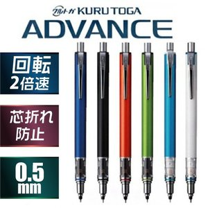 クルトガ アドバンス シャープペン 0.5mm