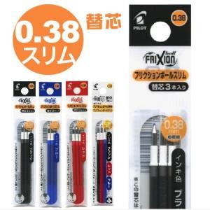 フリクションボールペン スリム替え芯 多色タイプ 3本入 0.38mm