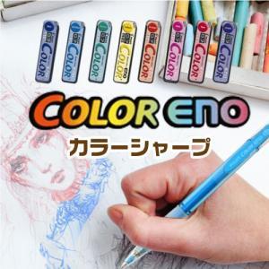 カラー芯搭載!軽い筆圧でも鮮やかに書ける「カラーイーノ」!!握りやすいグリップとスケルトンボディで、...