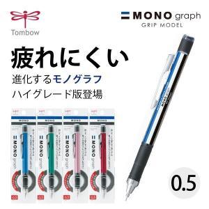 MONO消しゴム搭載のシャープペンシル「モノグラフ」のグリップ付モデル。新たに手になじみやすく疲れに...