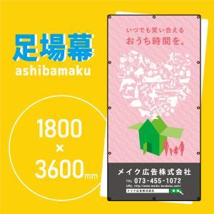 デザイン養生シート オリジナル足場幕 建築用防炎シート 1.8m×3.6m【おうち時間を。】|meiku-kanban