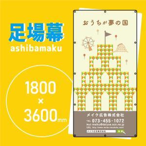 デザイン養生シート オリジナル足場幕 建築用防炎シート 1.8m×3.6m【おうちが夢の国】|meiku-kanban