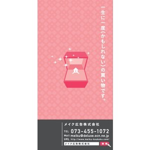 デザイン養生シート 一生に一度(かもしれ ない)の買い物です。  11000|meiku-kanban