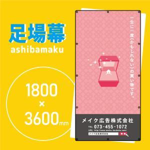 デザイン養生シート オリジナル足場幕 建築用防炎シート 1.8m×3.6m|送料無料|meiku-kanban