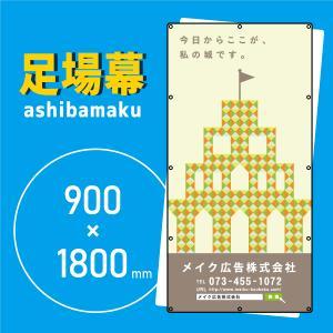 デザイン養生シート 今日からここが、私の城です。 11002|meiku-kanban