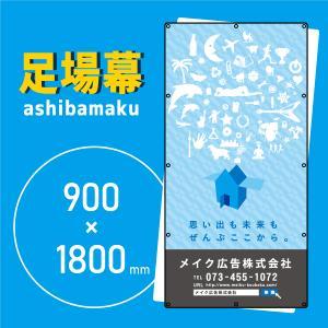 デザイン養生シート 思い出も未来もぜんぶここから 11004|meiku-kanban