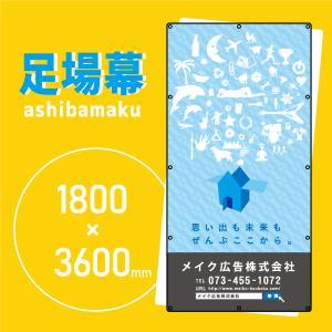 デザイン養生シート オリジナル足場幕 建築用防炎シート 1.8m×3.6m|思い出も未来もぜんぶここから 11004|meiku-kanban