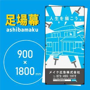 デザイン養生シート 人生を描こう。(青) 11007|meiku-kanban