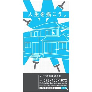 デザイン養生シート オリジナル足場幕 建築用防炎シート 1.8m×3.6m 人生を描こう。(青) 11007|meiku-kanban