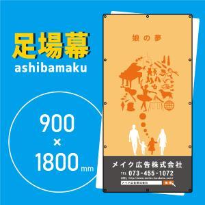 デザイン養生シート 娘の夢 11012|meiku-kanban