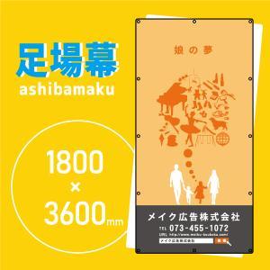 デザイン養生シート オリジナル足場幕 建築用防炎シート 1.8m×3.6m 娘の夢 11012|meiku-kanban
