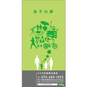 デザイン養生シート 息子の夢 11013|meiku-kanban