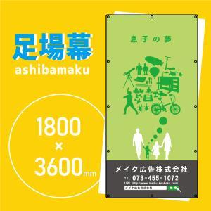 デザイン養生シート オリジナル足場幕 建築用防炎シート 1.8m×3.6m 息子の夢 11013|meiku-kanban
