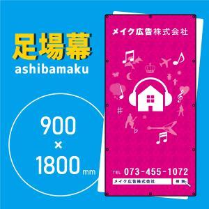 デザイン養生シート MusicHouse♪ 11016|meiku-kanban
