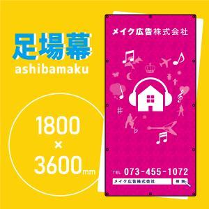 デザイン養生シート オリジナル足場幕 建築用防炎シート 1.8m×3.6m MusicHouse♪ 11016|meiku-kanban