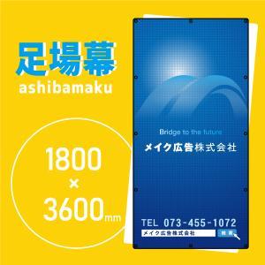 デザイン養生シート オリジナル足場幕 建築用防炎シート 【Bridge to the future 11017】|meiku-kanban