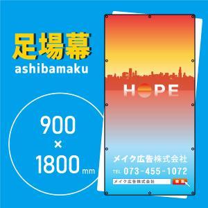 デザイン養生シート HOPE(希望・期待) 11018|meiku-kanban