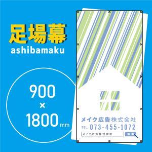 デザイン養生シート slope(スロープ) 11019|meiku-kanban