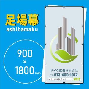 デザイン養生シート ビル2(緑に囲まれたエコなビル) 11024|meiku-kanban