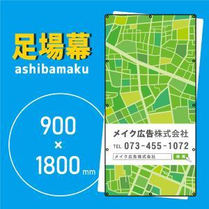 デザイン養生シート マップ(自然豊かな街) 11025|meiku-kanban