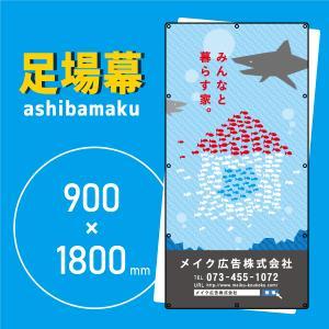 デザイン養生シート 海の家 11029|meiku-kanban