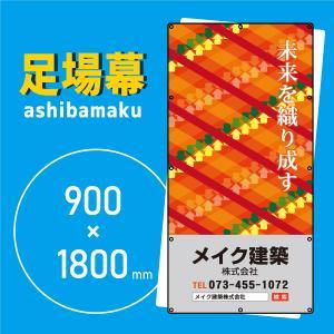 デザイン養生シート 未来を織り成す 11035|meiku-kanban