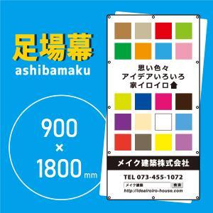 デザイン養生シート 思い色々 11039|meiku-kanban