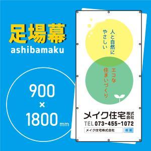デザイン養生シート エコ(環境やクリーンなイメージ) 11045|meiku-kanban