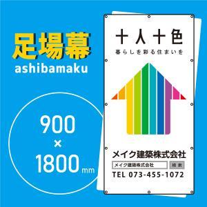 デザイン養生シート 十人十色 11046|meiku-kanban