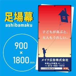 デザイン養生シート 子供が喜ぶと、大人もうれしい。 11048|meiku-kanban