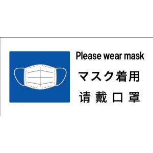 マスク着用 アルミ複合板看板 小サイズ W600mm×H300mm 三か国語表示 コロナ対策 ウイルス対策|meiku-kanban
