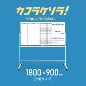 オリジナルホワイトボード 脚付き移動片面タイプ1800×900mm デザインオーダー可能!! 完全オーダーメイド!!|meiku-kanban