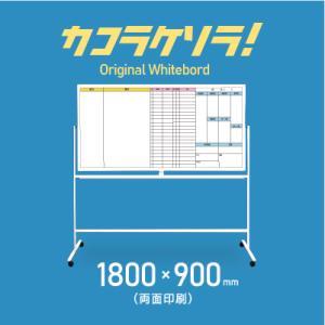オリジナルホワイトボード 脚付き移動両面タイプ 両面印刷!! 1800×900mm デザインオーダー可能!! 完全オーダーメイド!!|meiku-kanban