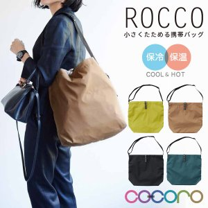仕事帰りのきちんとファッションにも、カジュアルファッションにも使える! 小さくたためる携帯バッグです...
